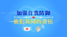 预防肺炎mg动画AE模板