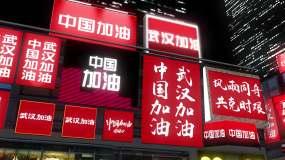 武汉加油城市广场夜景led大屏抗击疫情视频素材