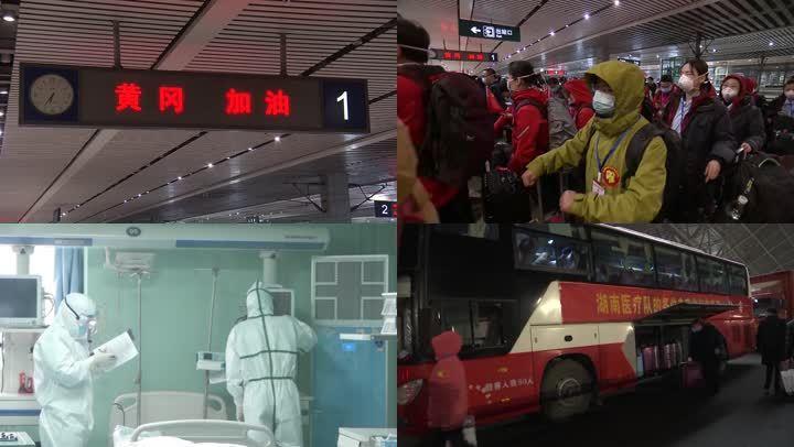 驰援湖北武汉疫情医疗队