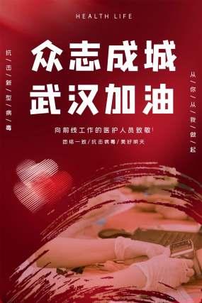 武汉加油PSD海报模板(1)AE模板