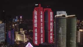 武汉加油疫情青岛灯光秀视频素材
