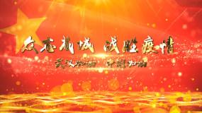 抗击疫情片头武汉加油疫情防控宣传短版AE模板