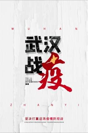 武汉加油PSD格式海报模板(22)AE模板