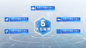 大气清新科技文字图标分类AE模板