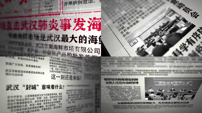 新闻报纸报道肺炎疫情(视频版)