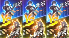 竖版PK人物游戏动画AE模板