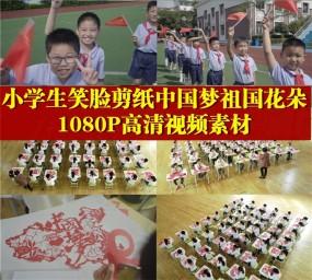 中国梦强国梦和谐社会祖国花朵国旗红小学生视频素材