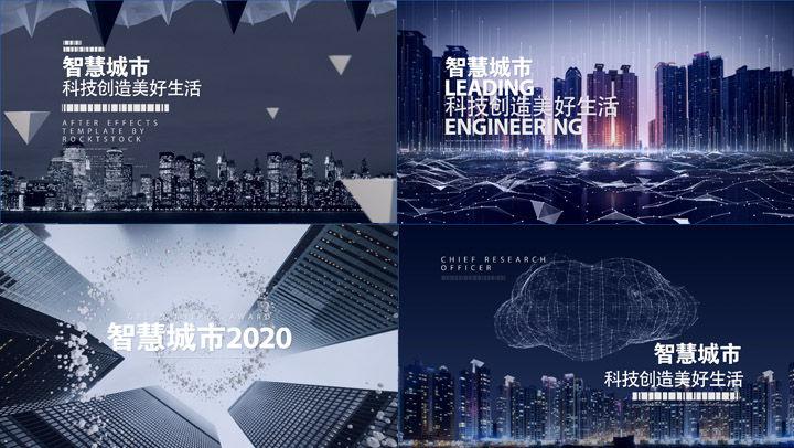 科技感城市文字标题AE模板