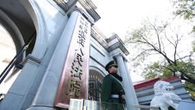 中华人民共和国最高人民法院视频素材