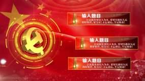 原创党政宣传会议标题模板AE模板