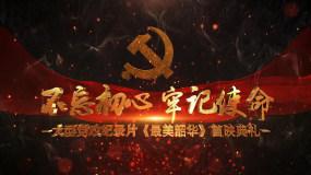 党政影视级标题片名片头AE模板