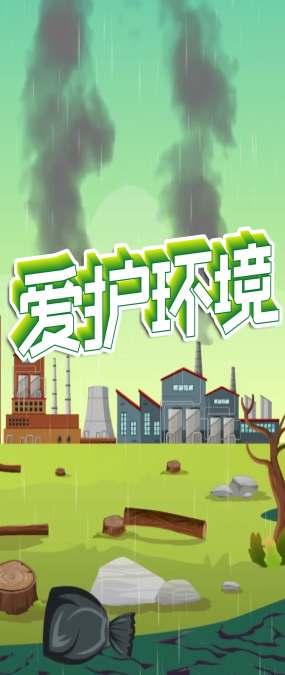 爱护环境天幕视频素材