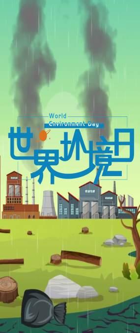 世界环境日天幕视频素材