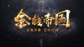 金钱帝国2款文字片名_成品视频素材