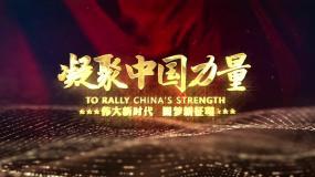 【无插件】党政通用中国梦片头,片花,篇章AE模板