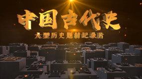 中国风活字印刷古代史历史片头AE模板