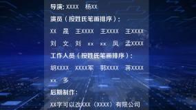 片尾字幕出logo特效滚动字幕蓝色科技感AE模板