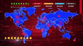 全球疫情新冠肺炎感染人数地图实时数据AE模板