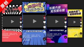短视频竖版透明边框AE模板
