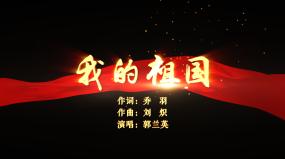 我的祖国MV字幕视频素材
