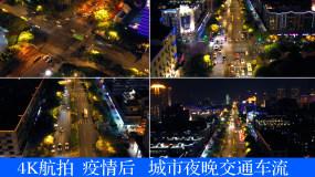 疫情后城市夜景车流视频素材