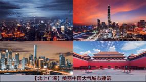【北上广深】美丽中国大气城市建筑视频素材