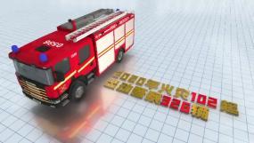 三维消防大气文字数据展示AE模板