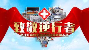 武汉疫情图片汇聚AE片头AE模板