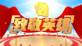 致敬逆行者中國加油三維片頭_BAE模板