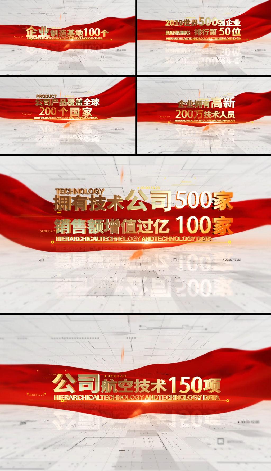 红色党政企业科技数据字幕文字展示AE模板
