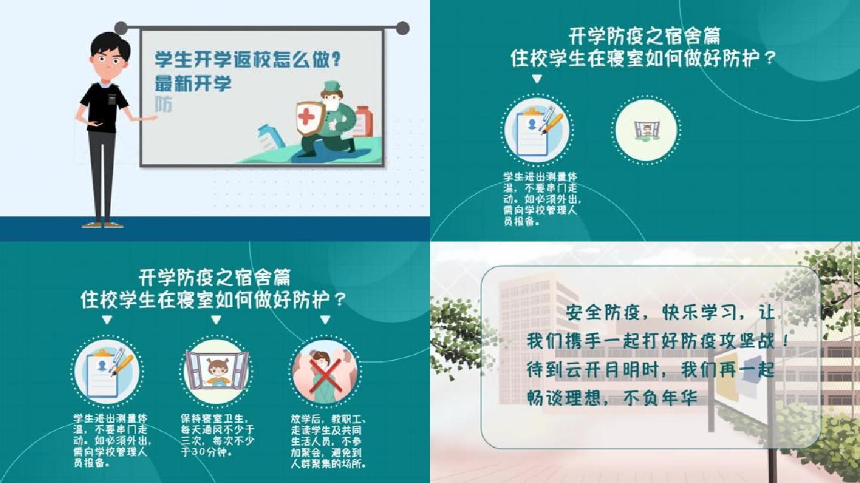 mg动画学校开学疫情防护指南宿舍防护篇