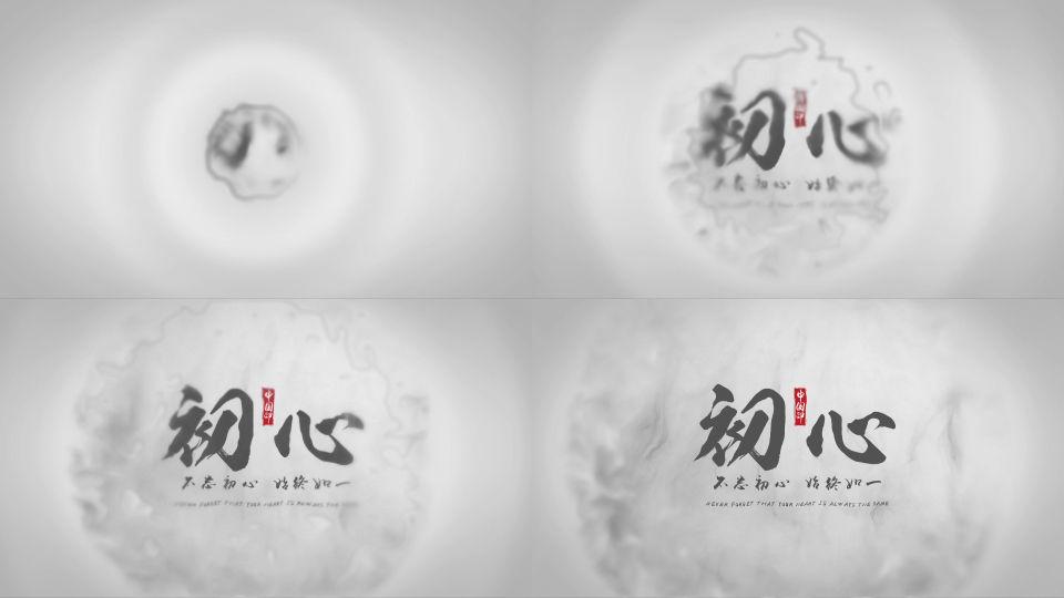 水墨logo文字落版(黑白版)
