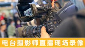 电台摄影师直播现场录像616视频素材