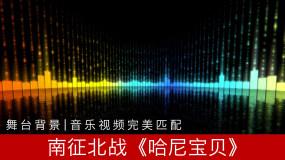 哈尼宝贝-南征北战NZBZ视频素材