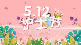 清新欢快轻松梦幻粉色护士节ae模板AE模板