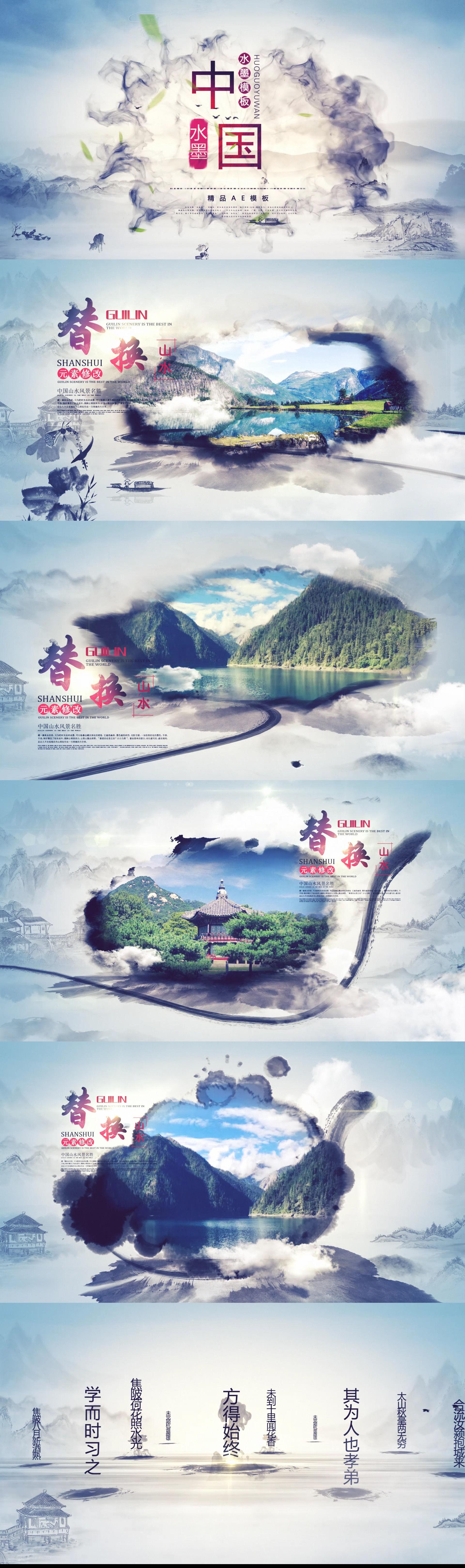 中国风水墨图文AE模板