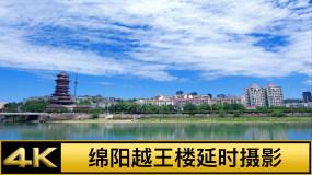 【4K】绵阳越王楼延时摄影视频素材