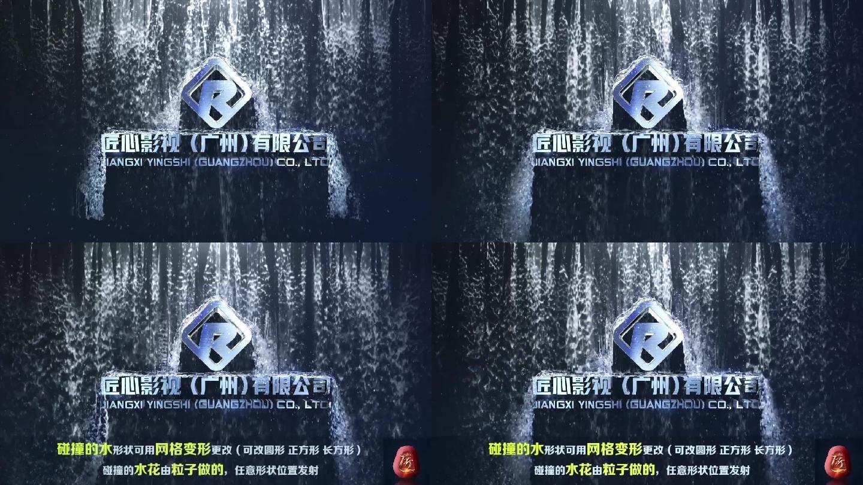 【原创】水流瀑布冲击logo_AE模板