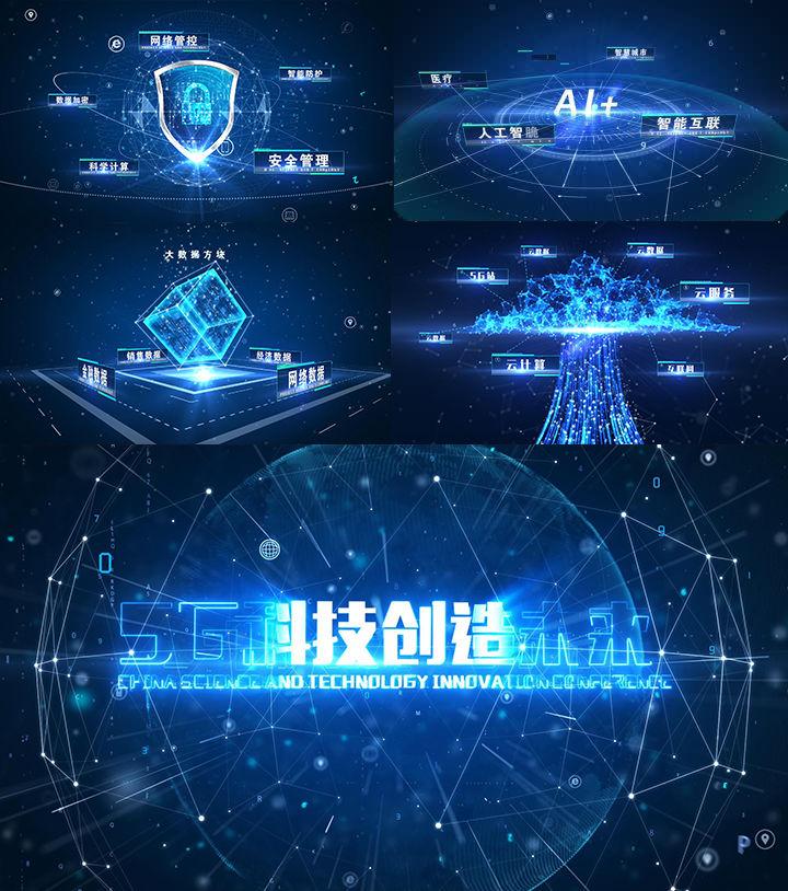 科技5g文字数据AE模板