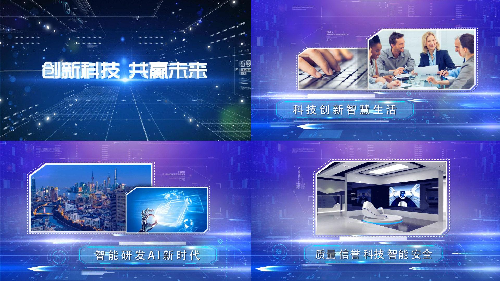 蓝色科技时间线发展历程ae模板