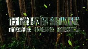 4K三维绿色森林中的LOGO片头AE模板AE模板