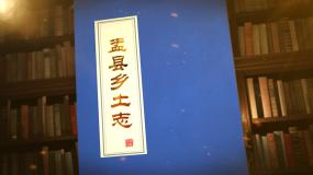 左翻页古书记载模板AE模板