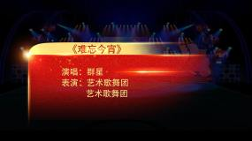 节目晚会活动字幕包装AE模板AE模板