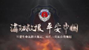 震撼中国消防救援片头AE模板AE模板