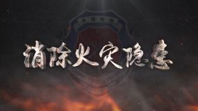 震撼中国消防安全文字片头AE模板AE模板