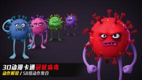 3D动漫卡通疫情冠状病毒动作解说合集AE模板