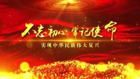 党政党建大气标题片头开场_3AE模板