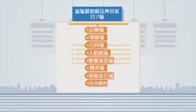 MG央视新闻动画法律民法典细则AE模板