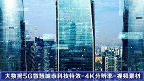 大数据5G科技城市视频素材视频素材