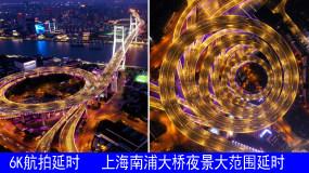 上海南浦大桥夜景延时视频素材